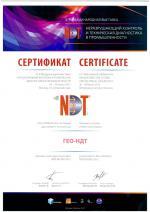 Сертификат участника выставки NDT 2013 ГЕО-НДТ