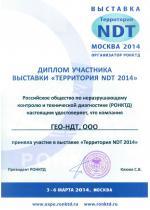 Диплом участника выставки ТЕРРИТОРИЯ NDT 2014 ГЕО-НДТ