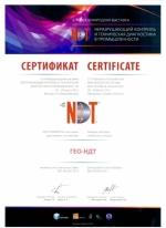 Сертификат участника выставки NDT Russia октябрь 2015
