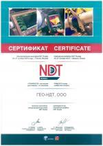 Сертификат участника выставки NDT Russia 2016