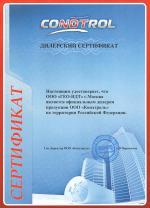 Дилерский сертификат ГЕО-НДТ от компании Кондтроль (Condtrol)