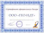 Сертификат дилера ВОСТОК-7 - ГЕО-НДТ