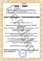 Сертификат DeFelsko ГЕО-НДТ