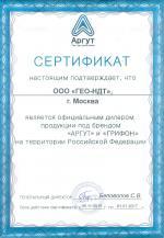 Дилерский сертификат Аргут_ГЕО-НДТ