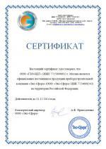 Сертификат Эко-Сфера_ГЕО-НДТ