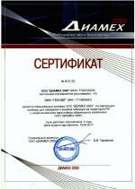 Сертификат дилера Диамех 2000 для ГЕО-НДТ