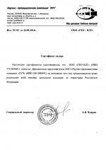 Сертификат дилера НПК ЛУЧ для ГЕО-НДТ