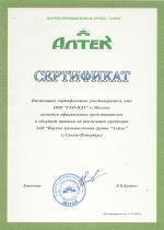 Сертификат официального представителя Алтек для ГЕО-НДТ