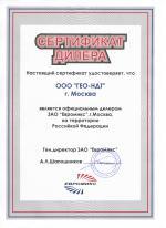 Сертификат официального дилера ЗАО Евромикс для ГЕО-НДТ