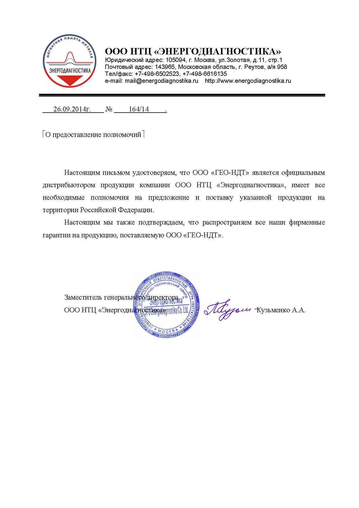 Образец письма о переводе контракта другому дистрибьютеру была приятной
