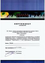 Теккно сертификат дистрибьютора Optris и Raytek для ГЕО-НДТ