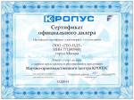 Сертификат официального дилера КРОПУС для ГЕО-НДТ