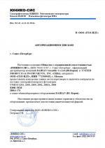 Авторизационное письмо UNICO, DAIHAN для ГЕО-НДТ
