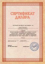 Сертификат дилера НПФ Радио-Сервис_ГЕО-НДТ
