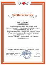 Свидетельство официального дистрибьютора ТЕХНО-АС_ГЕО-НДТ