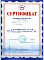 Сертификат дилера НТП ТКА _ ГЕО-НДТ