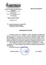 Информационное письмо Индумос для ГЕО-НДТ по реализации оборудования НК GE Sensing & Inspection Technologies