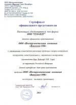 Викселен сертификат официального представителя ГЕО-НДТ Hase, Bohrcraft, GSR, Vogel