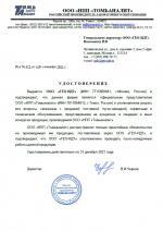 Удостоверение о подтверждении полномочий представителя ООО НПП Томьаналит