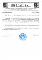 Сертификат дистрибьютора Метротест 2016 ГЕО-НДТ