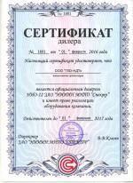 Сертификат дилера ЗАО НИИИН МНПО СПЕКТР _ ГЕО-НДТ