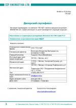 Энергетика дилерскиий сертификат ГЕО-НДТ
