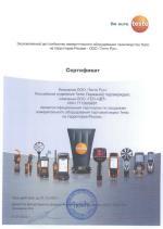 Письмо от Тэсто Рус для ГЕО-НДТ на право продажи измерительных приборов testo