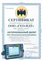 Сертификат авторизованного дилера ИЦ Физприбор для ГЕО-НДТ