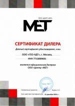 Сертификат дилера Центр МЕТ_ГЕО-НДТ