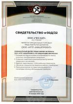 Машпроект сертификат дилера ГЕО-НДТ