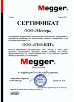 Сертификат дистрибьютора Megger