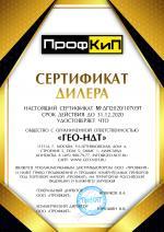 ПрофКИП сертификат дилера