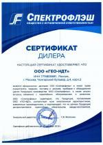 Сертификат дилера Спектрофлэш_ГЕО-НДТ
