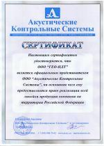 Сертификат официального представителя Акустические Контрольные Системы (АКС) для ГЕО-НДТ