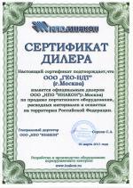Сертификат дилера НПО ИНАКОН для ГЕО-НДТ
