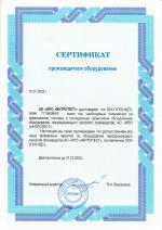 Свидетельство производителя оборудования ЗАО НПО ИНТРОТЕСТ для ГЕО-НДТ