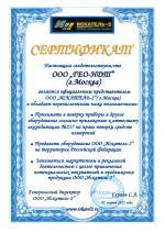 Сертификат Искатель-2 для ГЕО-НДТ