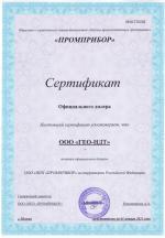 Сертификат офицального дилера НПП Промприбор для ГЕО-НДТ