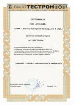 Сертификат дистрибьютора ЗАО Тестрон для ГЕО-НДТ