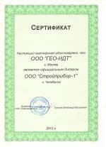 Сертификат Стройприбор для ГЕО-НДТ