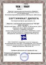 Сертификат дилера TIME Group ГЕО-НДТ