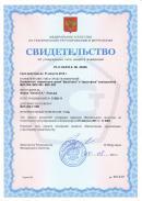 Свидетельство об утверждении типа средств измерения на MZC-200