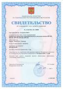 Свидетельство об утверждении типа средств измерения MPI-520