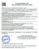 ���������� ������������ �� ��������� ����: �� �� � RU �-RU.P�01.�.15185 �� 18.05.2015 �.