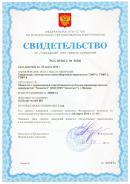 Свидетельство об утверждении типа средств измерения ТЭМП-4