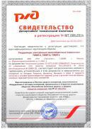 Свидетельство РЖД на твердомеры ТЭМП