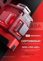 Сертификат на продажу приборов ADA instruments