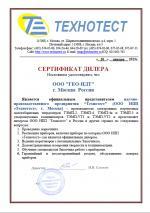 Сертификат дилера ГЕО-НДТ от Технотест