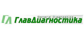 ГлавДиагностика логотип