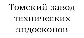 Томский завод технических эндоскопов